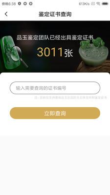 品玉app官方版