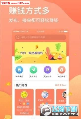 汇云联盟福利赚钱appv1.0 官方版截图2