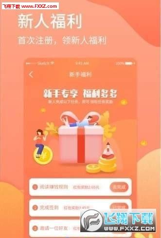 汇云联盟福利赚钱appv1.0 官方版截图1
