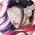 仙梦奇缘仙墓安卓版1.0.2官方版