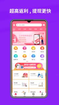 惠小兔app安卓版v3.6.0 官方版截图0