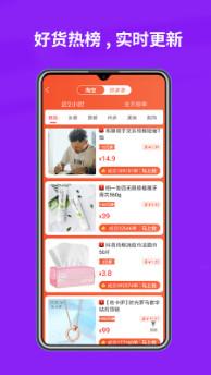 惠小兔app安卓版v3.6.0 官方版截图1