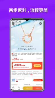 惠小兔app安卓版v3.6.0 官方版截图2