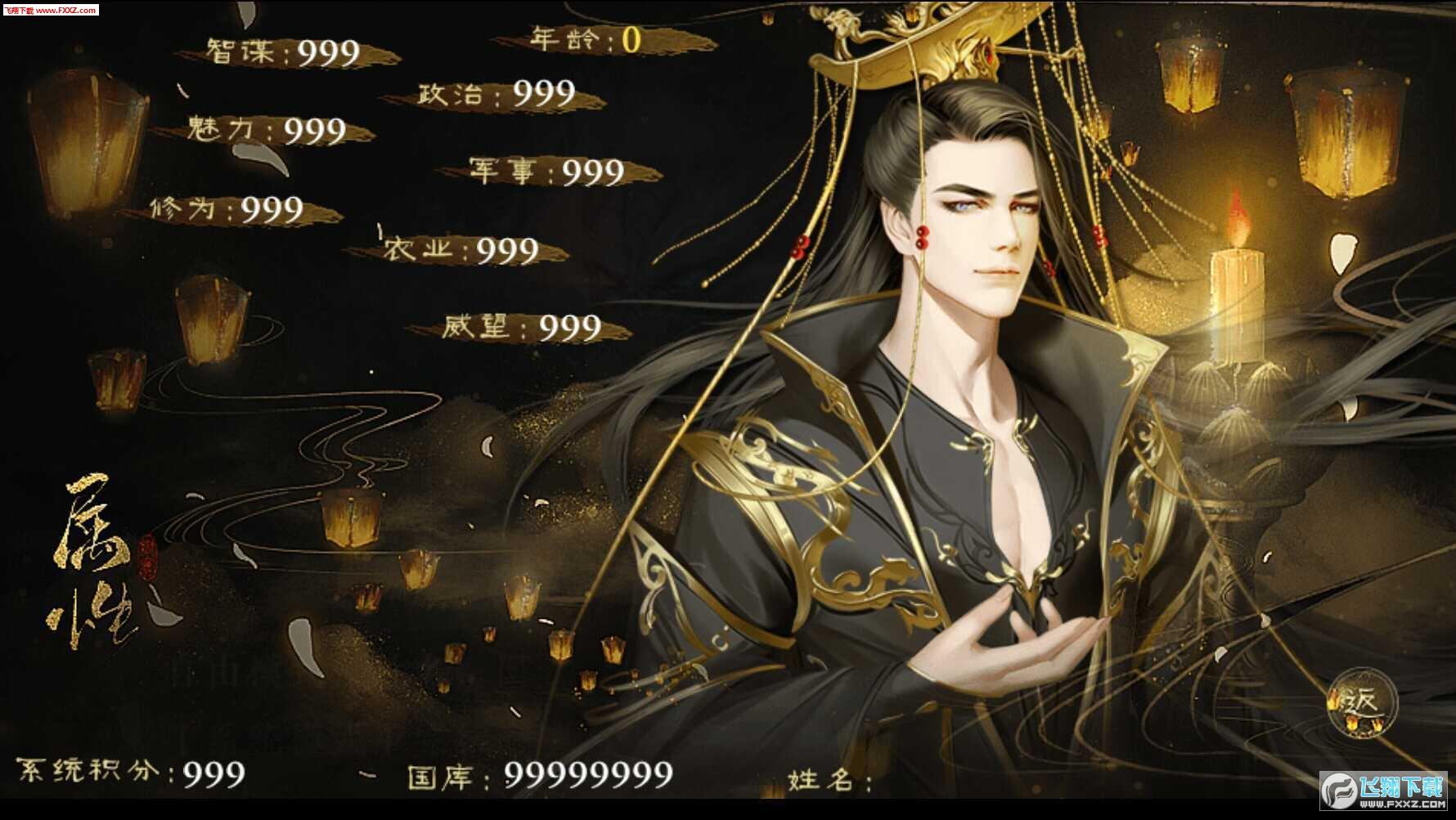 吾皇三千佳丽安卓版v1.0官方版截图1