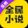 全民小说免会员破解版v4.8.0安卓版