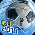 夢幻冠軍足球2018破解版1.20.9老版本