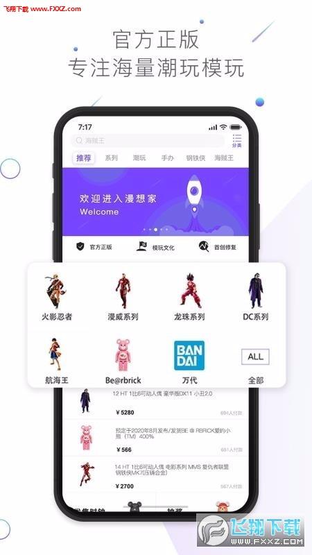 漫想家app正式版1.09手机客户端截图0