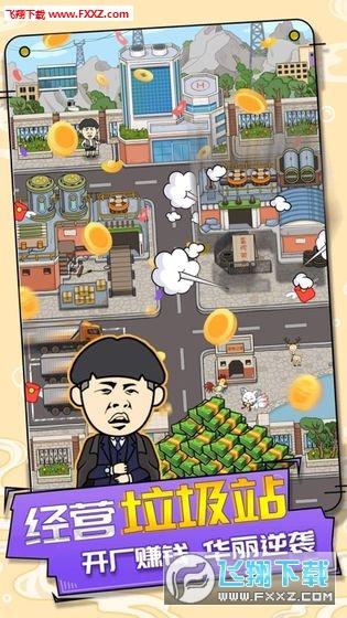 王富贵的垃圾站安卓版1.7.2截图0