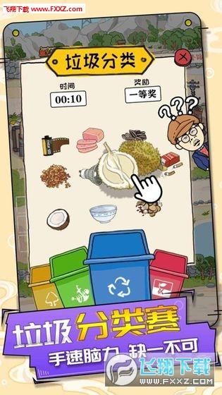 王富贵的垃圾站安卓版1.7.2截图1