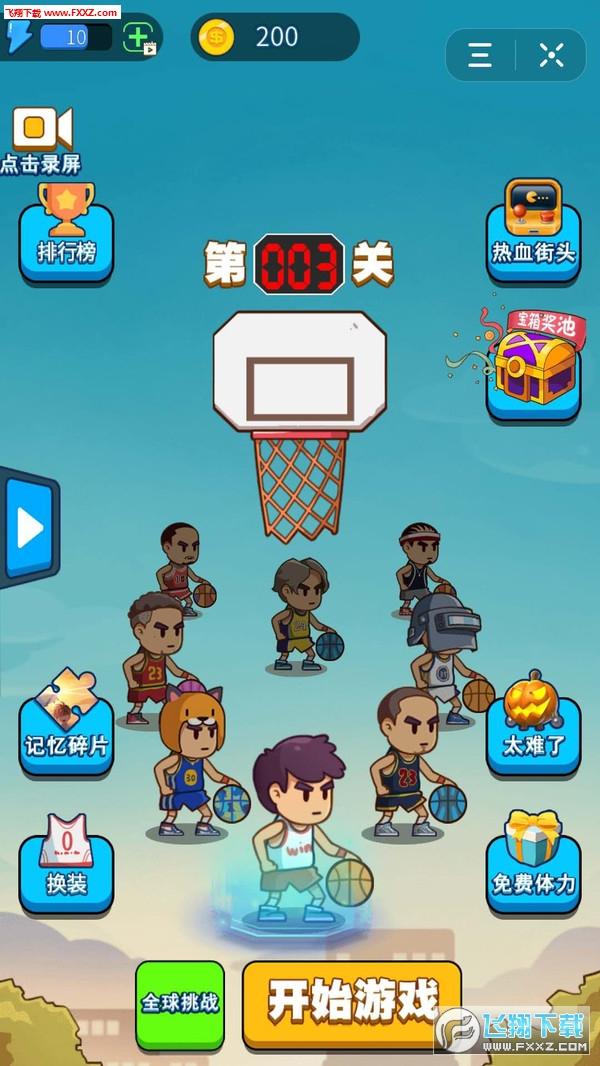 这才是高手游戏正式版1.0.0安卓版截图2