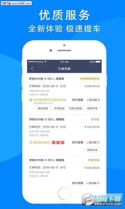 盘车管家官方版app2.0.101截图0