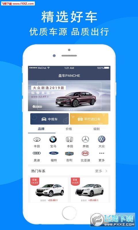 盘车管家官方版app2.0.101截图1