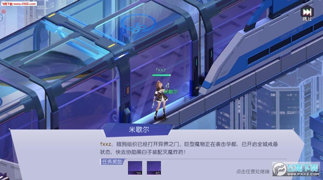 龙族异能者安卓版3.4.0最新版截图3