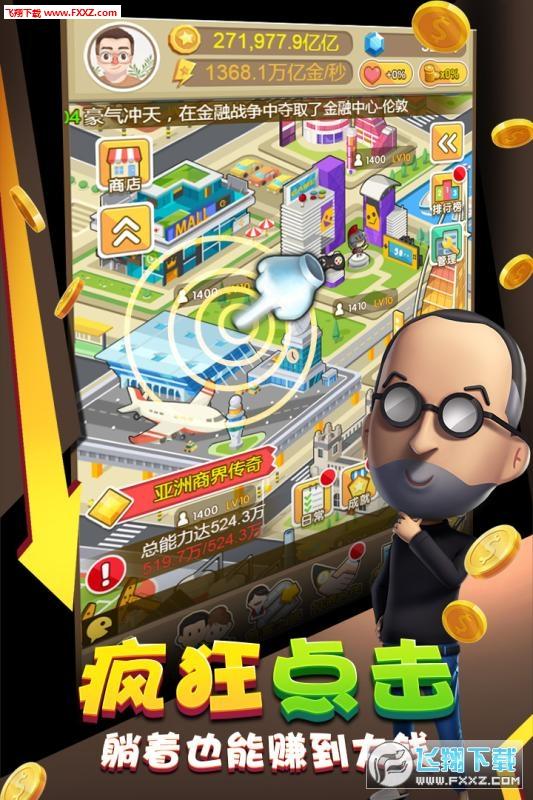 金币大富翁无敌版1.2.0最新版截图2