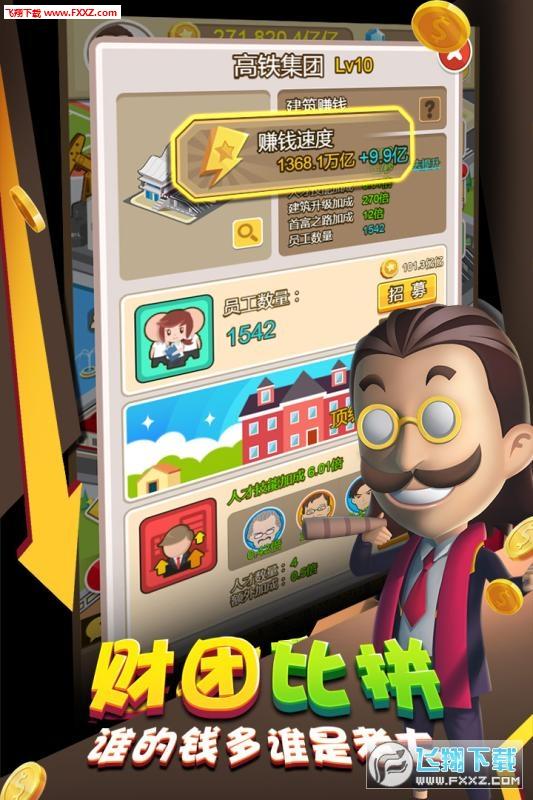 金币大富翁无敌版1.2.0最新版截图1