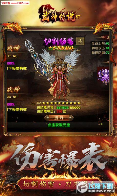 武神传说传奇手游1.0.0官方版截图1