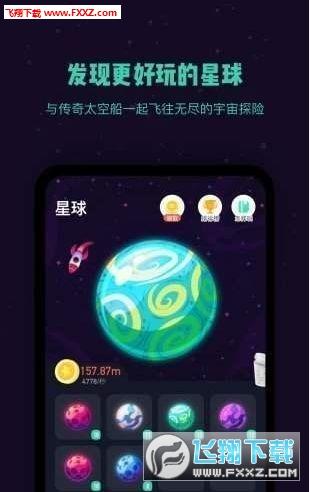 星球合成游戏赚钱版v1.0最新版截图1