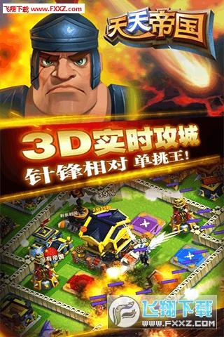 天天帝国九游版1.8.5uc最新版截图2