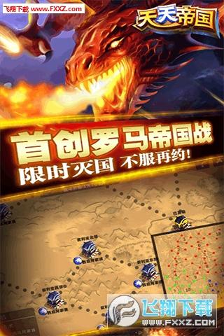 天天帝国九游版1.8.5uc最新版截图1