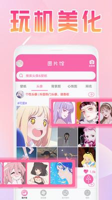 美易手机壁纸app1.2.7截图2