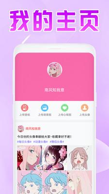 美易手机壁纸app