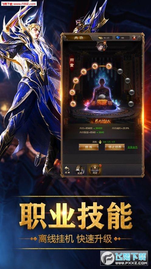 代号诸神黄昏安卓版v1.0手机版截图1