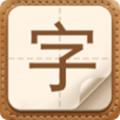 生僻字问答app官方版v1.1 安卓版