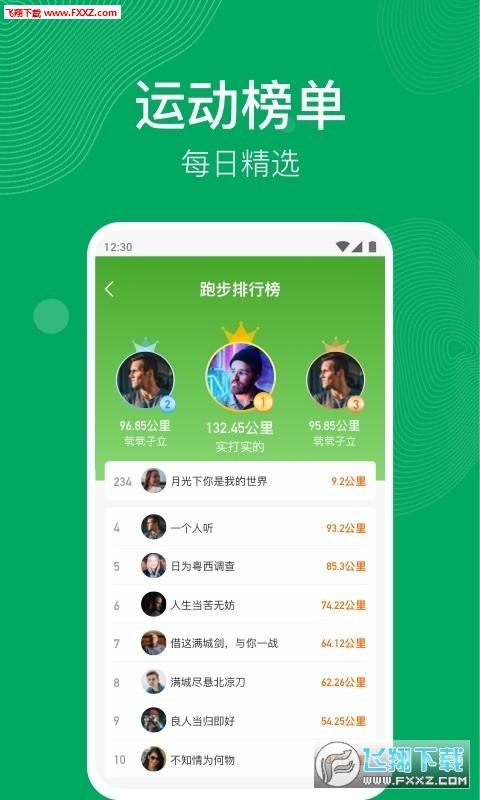 开心运动走路赚钱app1.1.2安卓版截图0