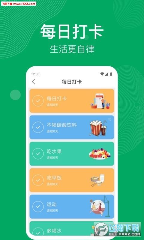 开心运动走路赚钱app1.1.2安卓版截图1