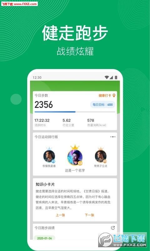开心运动走路赚钱app1.1.2安卓版截图2