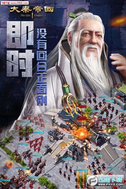 大秦帝国之帝国烽烟无限元宝v6.2.6福利版截图0