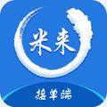 米来接单微信辅助平台1.10.0最新版