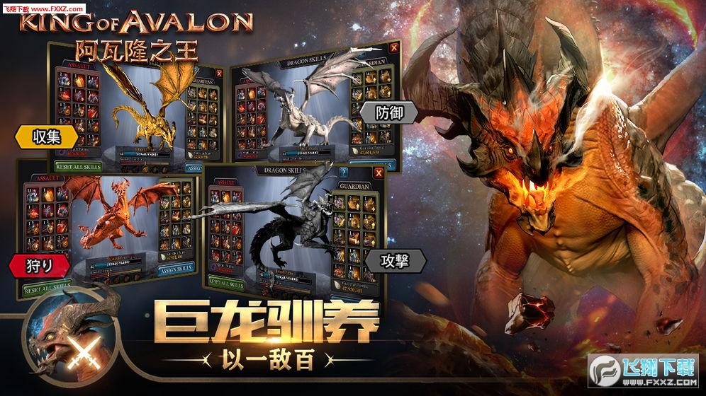 九游阿瓦隆之王v9.4.0九游版截图2