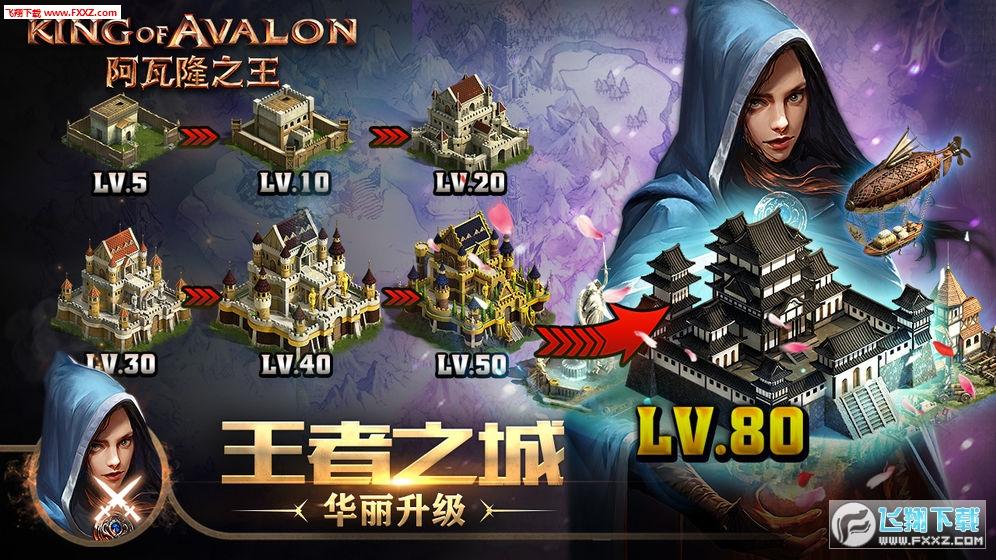 九游阿瓦隆之王v9.4.0九游版截图3