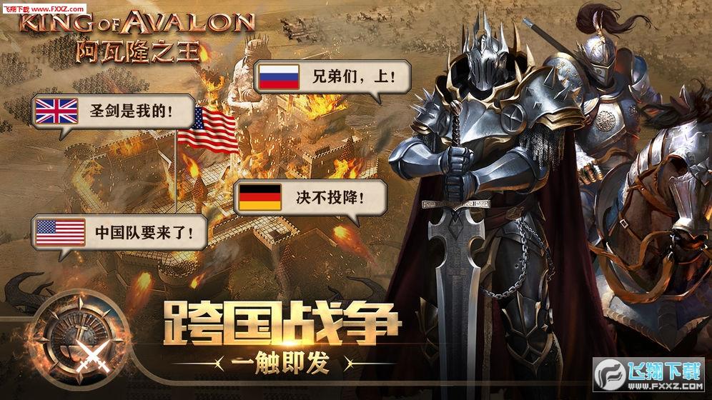阿瓦隆之王辅助精灵v1.0手机版截图1
