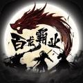 于荣光关羽百龙霸业官网v3.0.2正式版