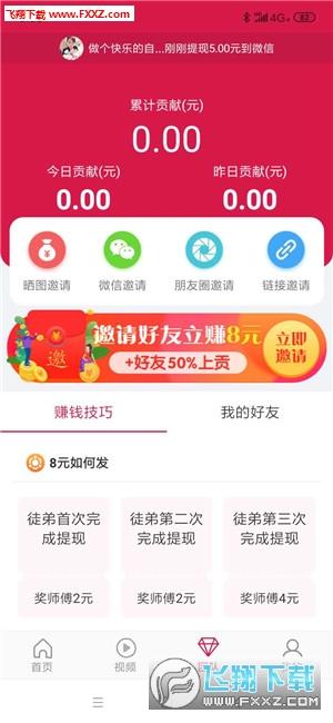 荔枝转分享文章赚钱平台1.0.0正式版截图0