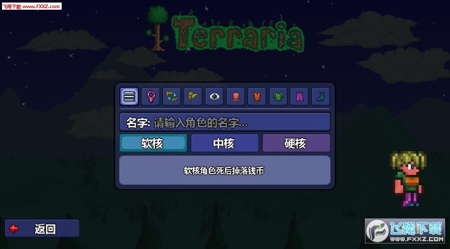 泰拉瑞亚1.3免付费汉化版1.3完整破解版截图2