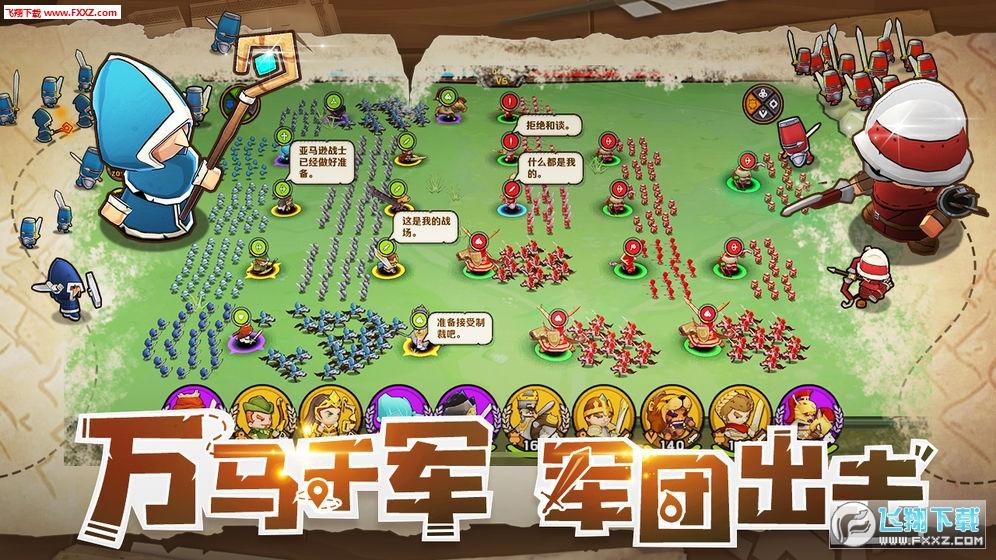 小小军团2领红包福利版v0.8.0.35赚钱版截图1