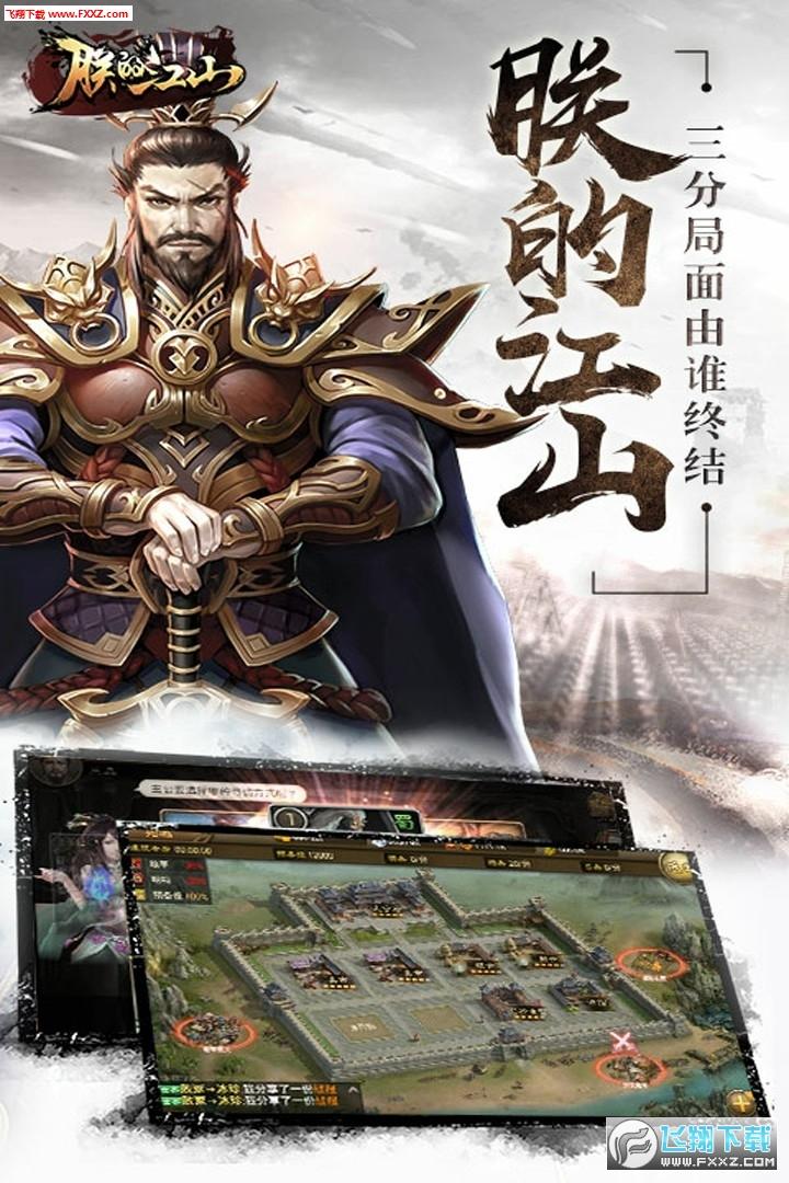 朕的江山果盘版本v2.9.0最新版截图2