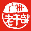 广州老干部app官方版3.1.11最新版