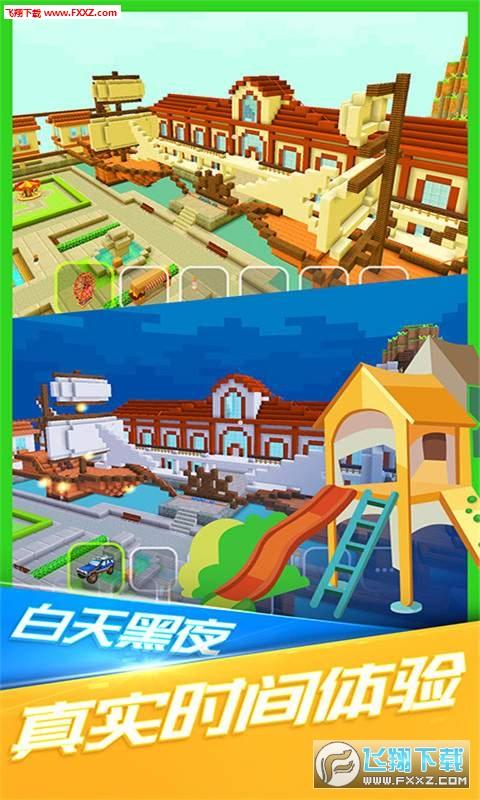 我的小小世界游戏v3.0.0最新版截图0