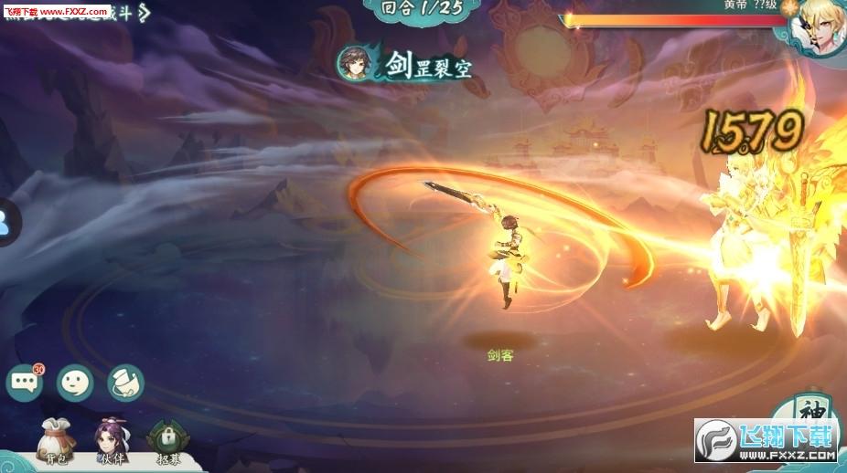轩辕剑大地王者安卓版27.0官方版截图1