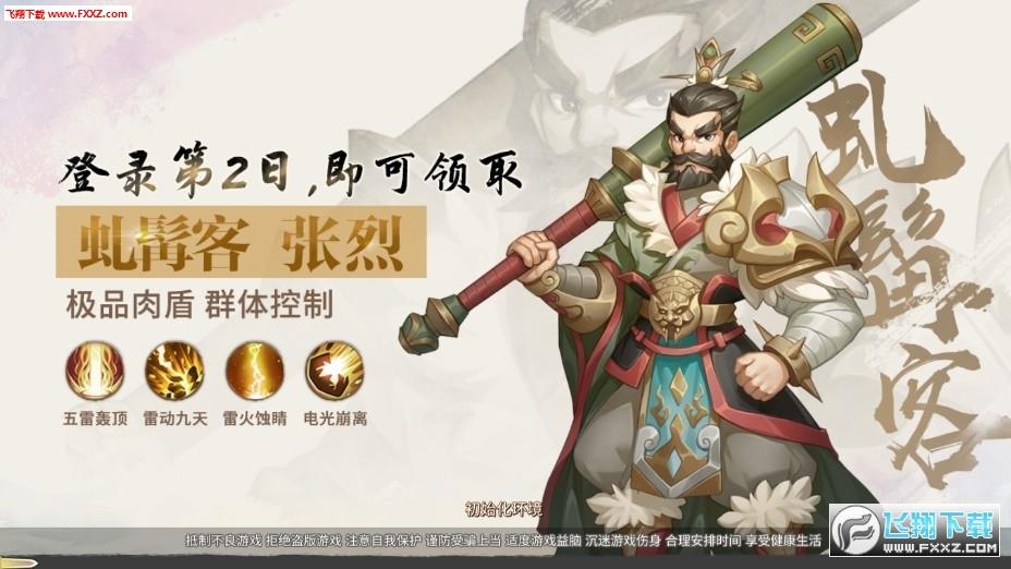 轩辕剑大地王者安卓版27.0官方版截图2