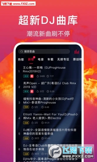 DJ秀最新版v3.3官方版截图1