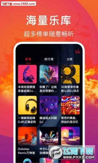 DJ秀最新版v3.3官方版截图3