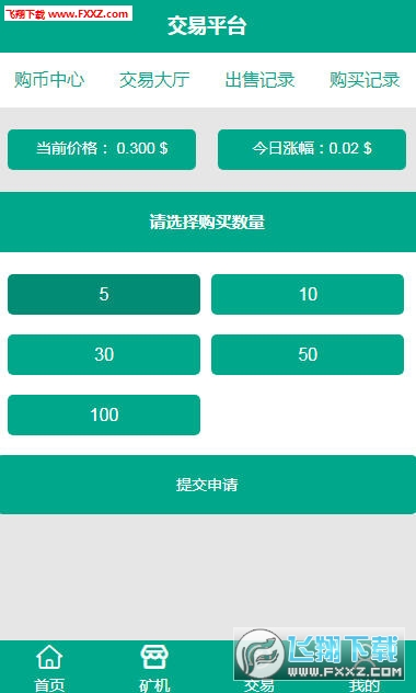 NML纳米链区块链app1.0.0最新版截图0