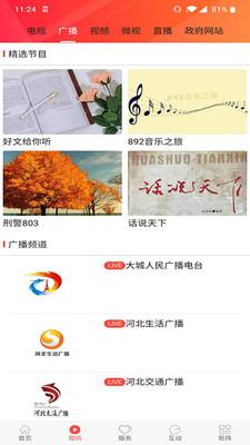 冀云大城手机版v1.4.1官方版截图2