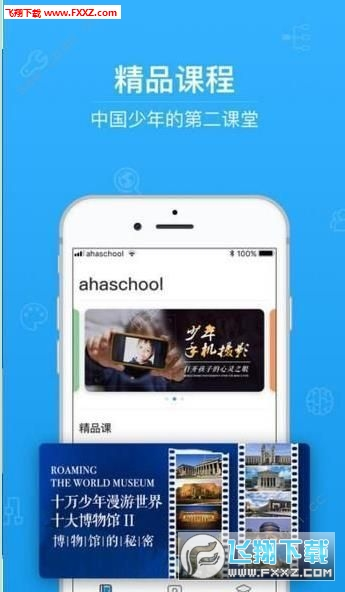 2020年在线答题大学生证书app2.0免费版截图0