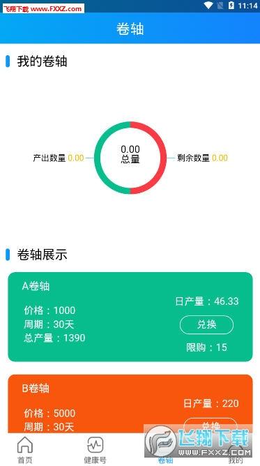 云健康持币分红赚钱app0.0.15免费版截图1